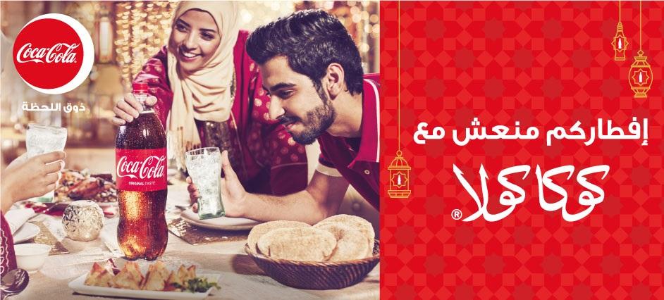 National Beverage Company Coca-Cola /Cappy